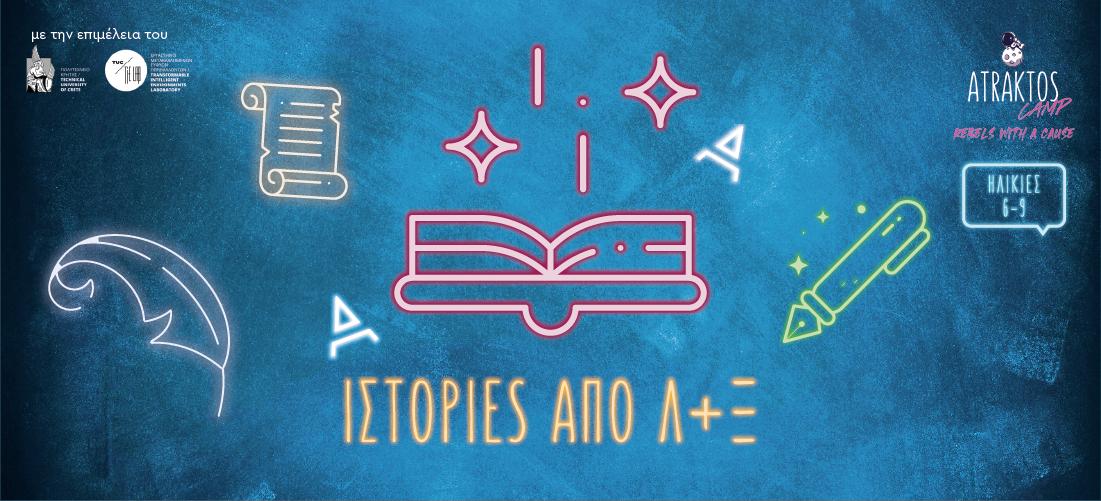 Ιστορίες από Λ+Ξ | TUCTIELab | παιδιά από 6 έως 9 ετών